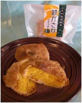 綾がさね1個(かぼちゃ餡)