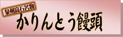 かりんとう饅頭_表題