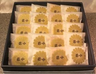 菊最中20個箱入り