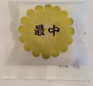 菊最中柚子餡1個