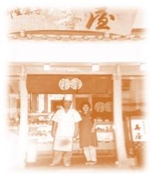 店舗写真創業当時